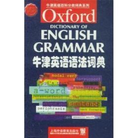 牛津英语百科分类词典系列:牛津英语语法词典 [Oxford Dictionary of English Grammar]
