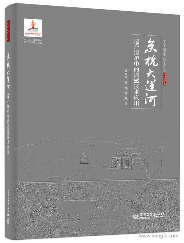京杭大运河遗产保护中的遥感技术应用