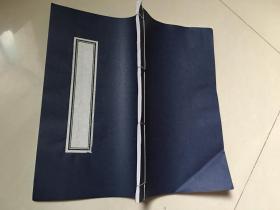 大开本有界栏:空白的诗笺信笺稿纸一册