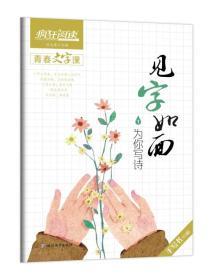 见字如面(1为你写诗)/疯狂阅读青春文字课