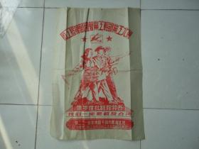 五六十年代我們一定要解放臺灣鞋廣告