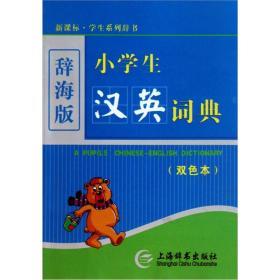 辞海版 新课标·学生系列辞书:小学生汉英词典(双色本)