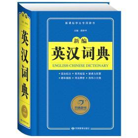 开心辞书 新编英汉词典