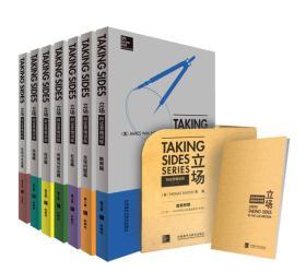立场——辩证思维训练(第一辑)(Takng Sides系列)