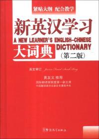 新英汉学习大词典(第2版)