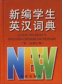 新编学生英汉词典(第2次修订版)