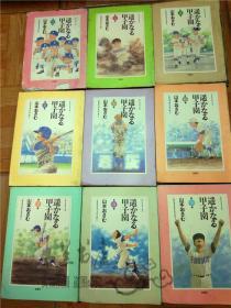 原版日本日文漫画 遥かなる甲子園 1-8卷 戸部良也 山本おさむ 双葉社 大32開軟精裝