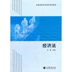经济法(全国高职高专教育规划教材)