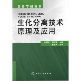 生化分离技术原理及应用(杜翠红)