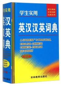 学生实用英汉汉英词典(修订版) [A Students Practical English-Chinese Chinese-English Dictionary]