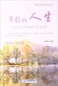 美丽英文系列丛书:多彩的人生-英汉对照