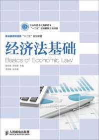 經濟法基礎