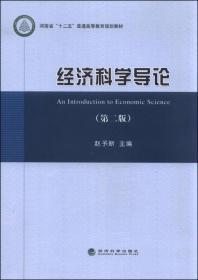 经济科学导论   第二版