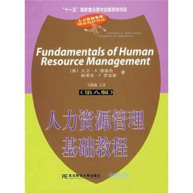 正版库存新书  人力资源管理基础教程(第八版)