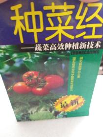 《种菜经-蔬菜高效种植新技术》一册