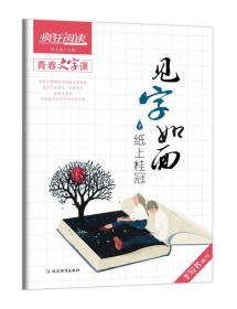 见字如面(7名著笔记)/疯狂阅读青春文字课