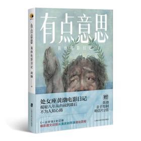 新书--牧神文化:有点意思:我的电影日记