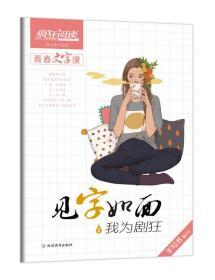 见字如面(2我为剧狂)/疯狂阅读青春文字课