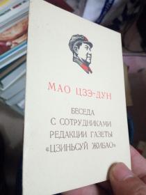 毛泽东 对晋绥日报编辑人员的谈话 俄文版