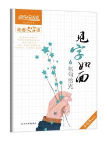 见字如面(6名句拾光)/疯狂阅读青春文字课
