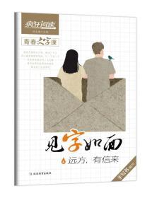 见字如面(4远方有信来)/疯狂阅读青春文字课