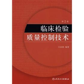 临床检验质量控制技术(第2版)