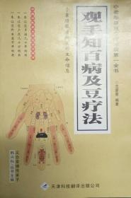 Y026 中医类:观手知百病及豆疗法(2014年1版1印)