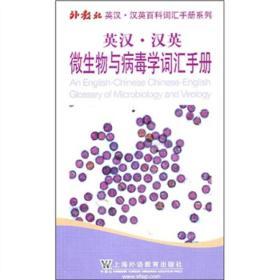 英汉汉英微生物与病毒学词汇手册