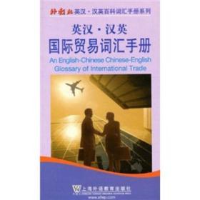 英汉汉英国际贸易词汇手册