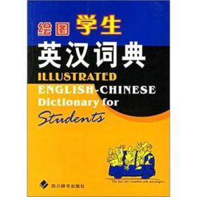 绘图学生英汉词典