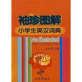 袖珍图解小学生英汉词典
