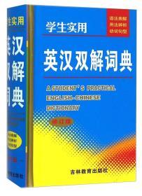 学生实用英汉双解词典(修订版) [A Students Practical English-Chinese Dictionary]