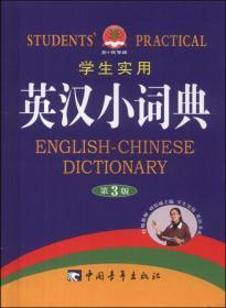 学生实用英汉小词典(第3版) [Students Practical English-Chinese Dictionary]