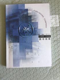 生活.读书.新知三联书店1986-1994图书目录(有每本书的简介)sng2上2
