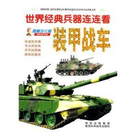 世界经典兵器连连看-装甲战车