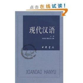 现代汉语上下 9787101052176  中华书局