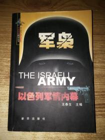 军枭: 以色列军情内幕