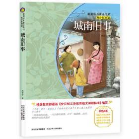 新课标名著小书坊青少彩绘版中国