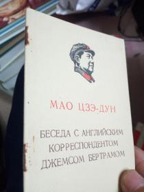 毛泽东和英国记者贝特兰的谈话(俄文)