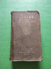 世界汉英辞典(32开精装)自然旧,民国二十三年九月,见图