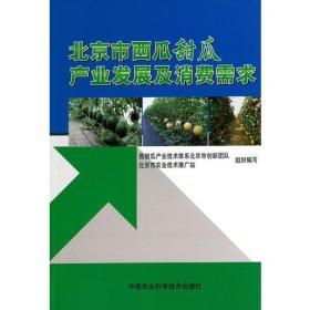 北京市西瓜甜瓜产业发展及消费需求