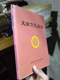 龙田方氏族谱 2007年一版一印 精装带书衣 近全品