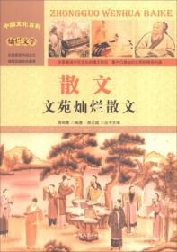 中国文化百科 灿烂文学 散文:文苑灿烂散文(彩图版)