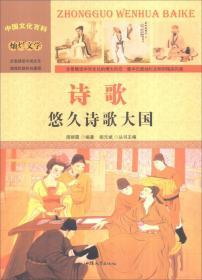 (彩图版)中国文化百科灿烂文学,诗歌:悠久诗歌大国