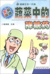 健康与塑身丛书(图文版):蔬菜中的降糖药(全彩图说)
