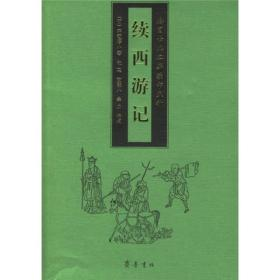 续西游记(绘图古典名著续书5种)