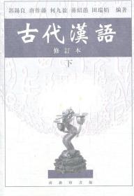 古代汉语 9787100027847 郭锡良 商务印书馆