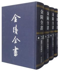 金陵全书(甲编方志类通志 康熙江南通志 二)只有此册