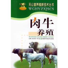 肉牛养殖——无公害养殖新技术丛书