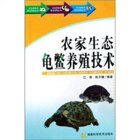 农家生态龟鳖养殖技术